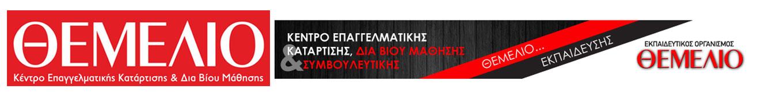 ΘΕΜΕΛΙΟ ΚΕΚ - ΠΑΤΡΑ - ΑΓΡΙΝΙΟ
